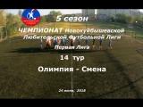 5 сезон Первая Лига 14 тур Олимпия - Смена 24.06.2018