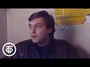 Передача Взгляд с интервью Александра Невзорова Взгляд 1989