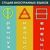 """Студия иностранных языков """"ФАН"""""""
