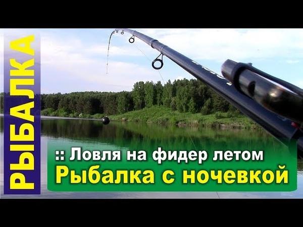 Рыбалка с ночевкой на фидер