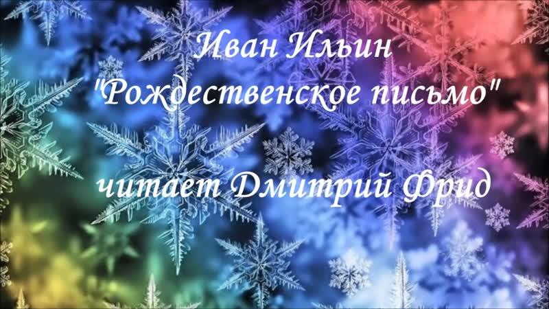 Святочный рассказ Рождественское письмо читает Дмитрий Фрид