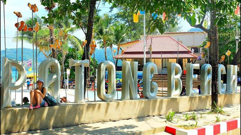 Патонг Cити. Пробуем дуриан\Patong City