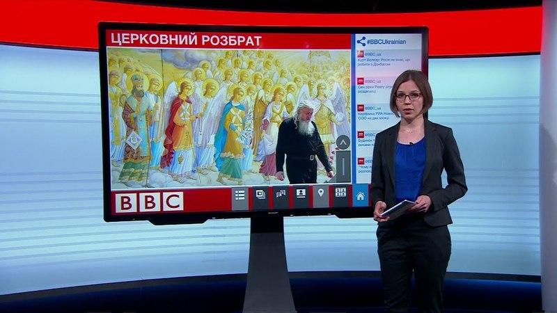 17.05.2018 Випуск новин: як українці сваряться за церкви