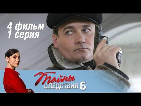 Тайны следствия. 6 сезон. 4 фильм. Защита свидетеля. 1 серия (2006) Детектив @ Русские сериалы