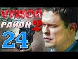 Чужой район 2 сезон 24 серия Премьера 2013 детектив сериал
