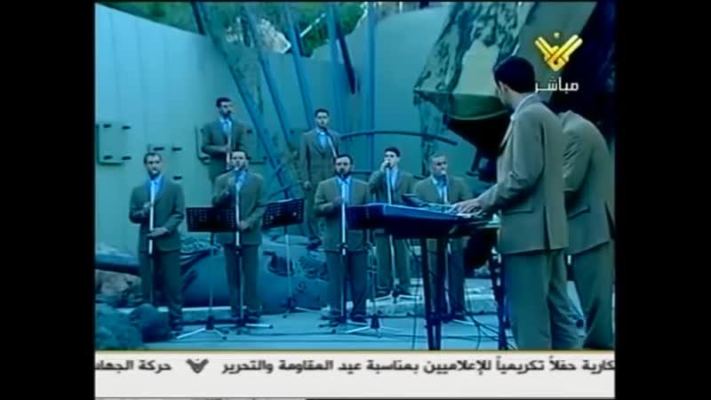 Ya Waad Allah - Hezbollah Concert Live