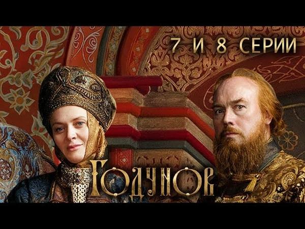 Годунов. 7 и 8 серии (2018) Историческая драма @ Русские сериалы