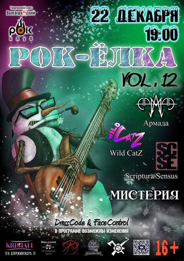 Афиша Волгоград Рок-Ёлка vol. 12 (22.12.18г./клуб Кристалл)