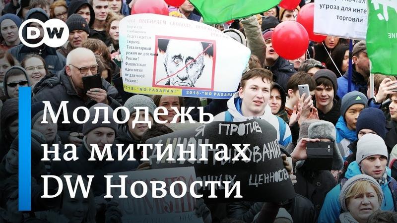 Несовершеннолетние на митинге: как Госдума борется с активистами – DW Новости (05.12.2018)