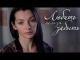 Любить нельзя забыть (2012)