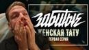 ЗАБИТЫЕ 1 — ЖЕНСКАЯ ТАТУ (4 сезон)