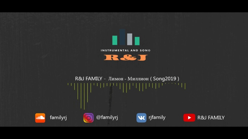 RJ FAMILY - Лимон - Миллион ( Песня 2019 )