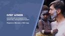 Известный кинодокументалист Олег Алиев как кинодокументалистика отражает изменения на планете
