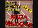 Vlog5 run running motivation талдыкорган