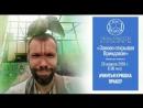 2018.04.20 Ачинтья Кришна прабху Заново открывая Вриндаван