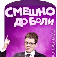 smechno_do_boli