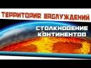 Дрожь земли - Столкновение континентов. Игорь Прокопенко