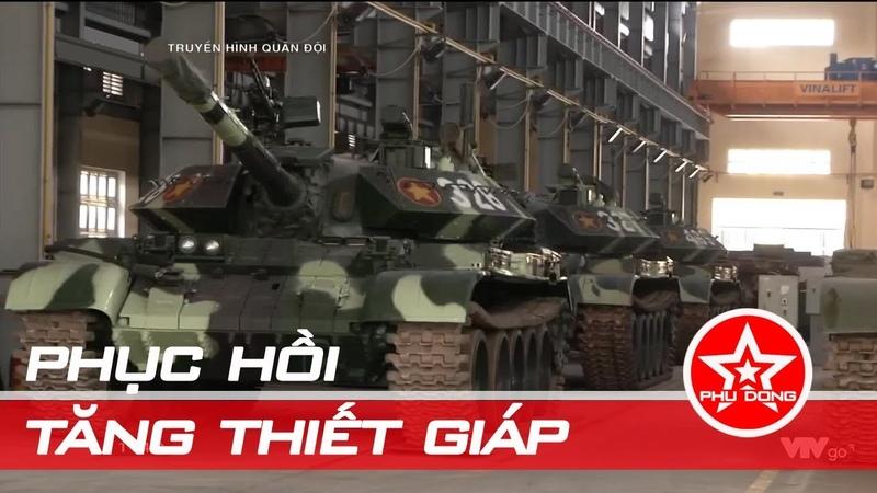 Quân đội Việt Nam sửa chữa, nâng cấp Tăng thiếp giáp