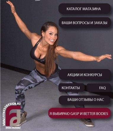 Спорт бодибилдинг с gasp better bodies otomix