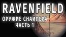 СНАЙПЕРСКИЕ ВИНТОВКИ RAVENFIELD 🎯 ЧАСТЬ 1 👍