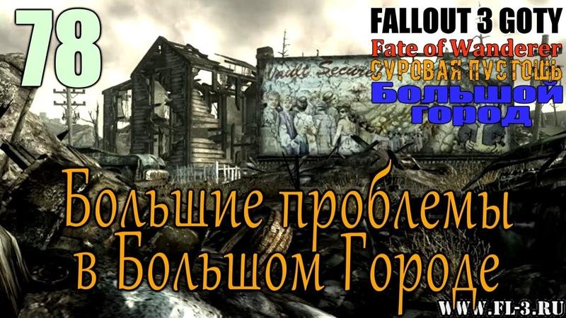 Fallout 3 GOTY FOW [HD] 78 ~ Большие проблемы в Большом Городе