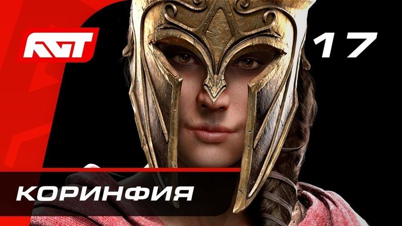 Прохождение Assassin's Creed Odyssey Часть 17 Антуса Коринфия