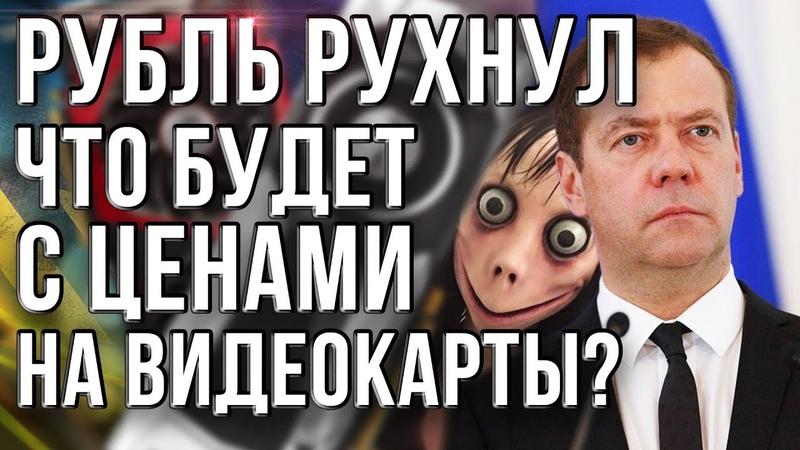 Рубль рухнул. Что будет с ценами на видеокарты?