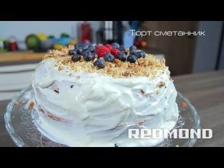 Торт сметанник в мультиварке REDMOND M150. Рецепты для мультиварки