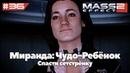 Миранда: Чудо-Ребёнок | Mass Effect 2 (ALOT Mod) - 36