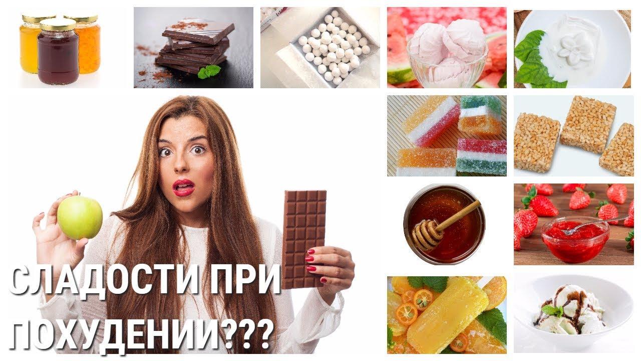 Какие Конфеты Можно Кушать При Диете. Что можно и что не рекомендуется есть из сладкого на диете при похудении