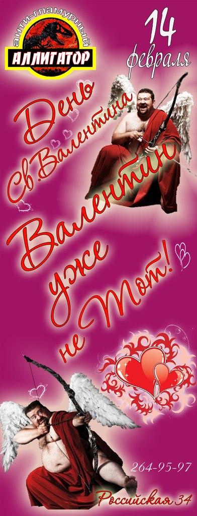 """Афиша Челябинск 14.02.14/""""День Св. Валентина""""/в Аллигаторе!"""
