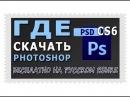 Где скачать Photoshop CS6 Фотошоп скачать БЕСПЛАТНО на русском языке