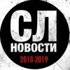 СУПЕРЛИГА Новости