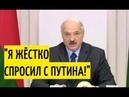 Шесть ЧАСОВ наедине Лукашенко об итогах ТЯЖЁЛЫХ переговорах с Путиным в Сочи. Срочно!