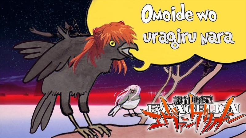 Evangelion Bird