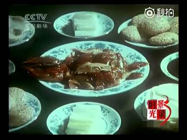 1986年的纪录片《北京烤鸭》居然看饿了 也许是那个时候的《舌尖上的中国