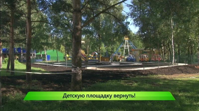 Детскую площадку у ЦИРКа восстановить. ИК Город 06.08.2018