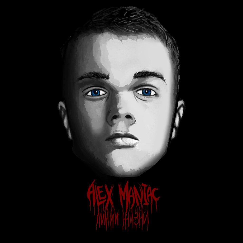 Alex Maniac - Линии жизни (2013)