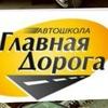 "Автошкола ""Главная Дорога"" Калуга"