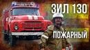 ЗиЛ 130 Пожарный – История создания советского грузовика Советский автопром Про автомобили