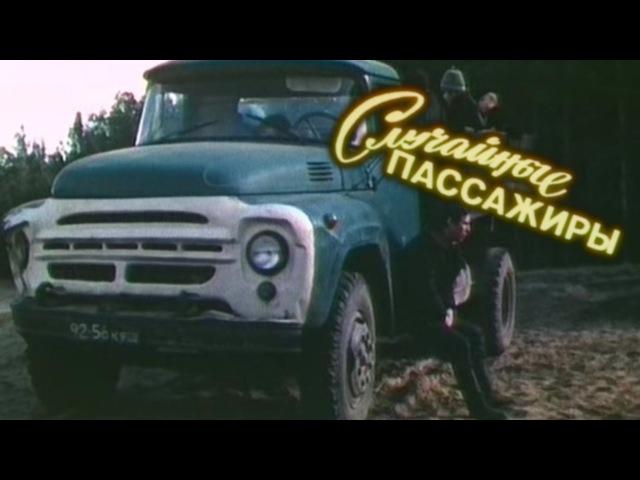 Случайные пассажиры (1978)