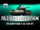 ЛБЗ НА АПНУТОМ Т-44-100 (Р)