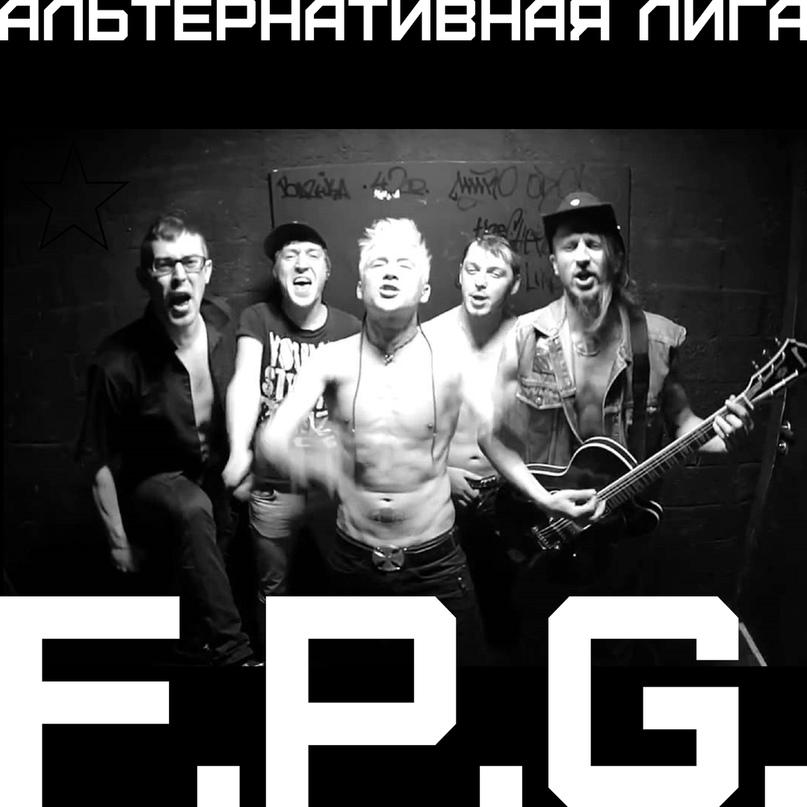 Fpg f p g родина ждёт героев пизда рожает