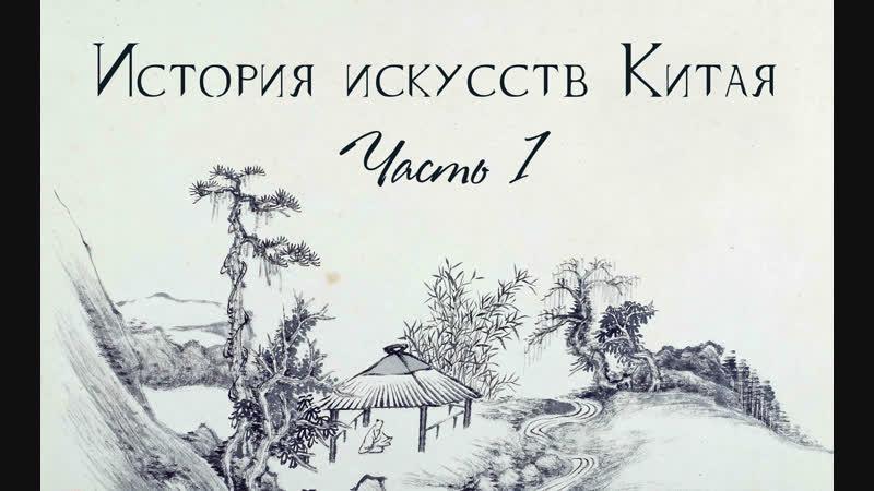 История искусства Китая. Часть I. Лектор Паола Волкова