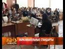 14 февраля 2014 Новости Рен ТВ Армавир