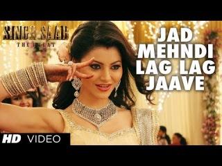 JAD MEHNDI LAG LAG JAAVE VIDEO SONG   SINGH SAAB THE GREAT   SUNNY DEOL URVASHI RAUTELA