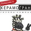 ГК Керамогранит