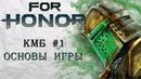 For Honor Курс молодого бойца 1 Основы игры