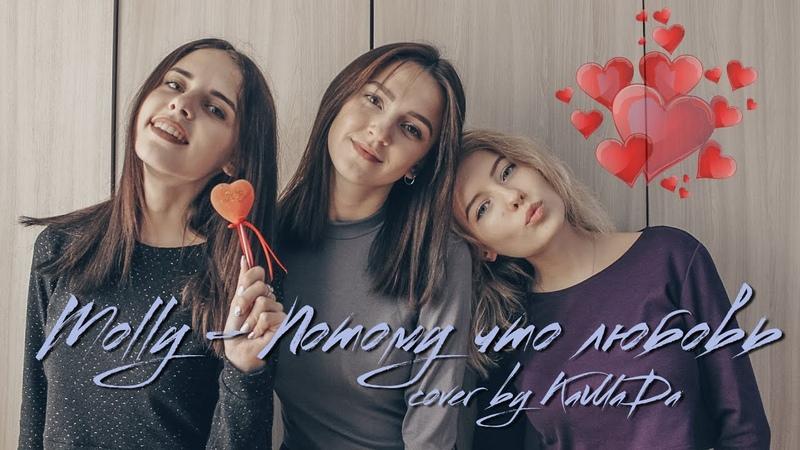 MOLLY - Потому Что Любовь (cover by КаМаДа)