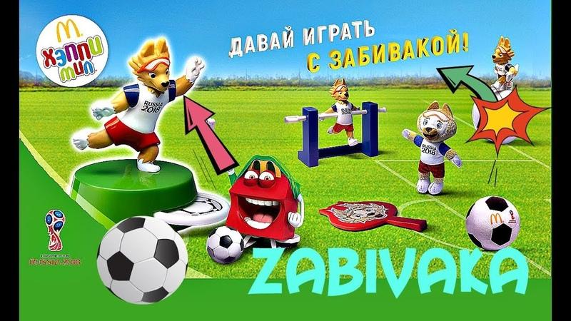 ИГРАем в ФУТБОЛ с ЗАБИВАКОЙ! поДАРок в Каждом ХЭППИ МИЛ! ZABIVAKA FIFA WORLD CUP RUSSIA 2018